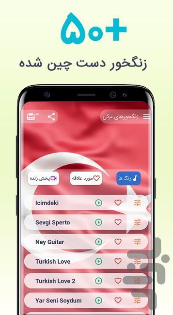 زنگخورهای ترکی - عکس برنامه موبایلی اندروید