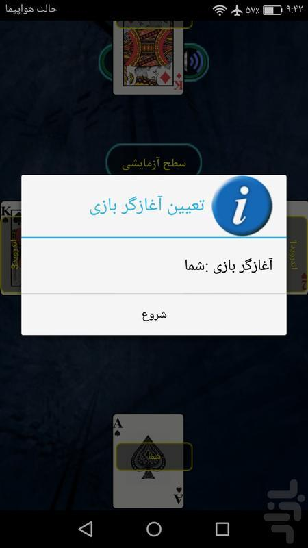 پاسور هفت خبیث - عکس برنامه موبایلی اندروید