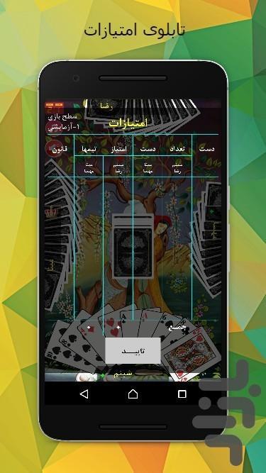 بازی پاسور چهار برگ - عکس برنامه موبایلی اندروید