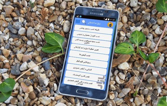 آموزش برق ساختمان100% - عکس برنامه موبایلی اندروید