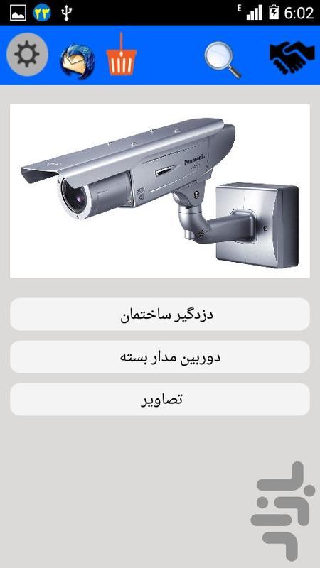آموزش دوربین و دزدگیر - عکس برنامه موبایلی اندروید