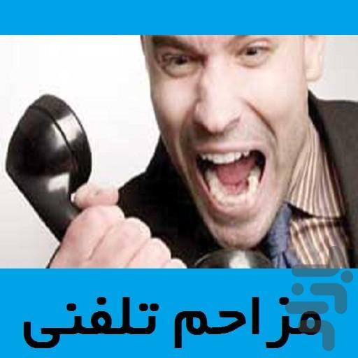 مزاحم تلفنی - عکس برنامه موبایلی اندروید