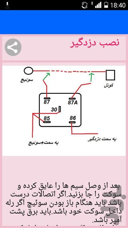 نصب دزدگیر - عکس برنامه موبایلی اندروید