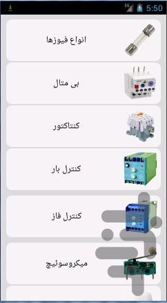 آموزش برق قدرت وplc - عکس برنامه موبایلی اندروید
