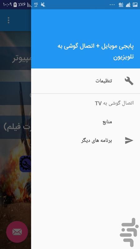 آموزش پابجی موبایل+اتصال گوشی به tv - عکس برنامه موبایلی اندروید