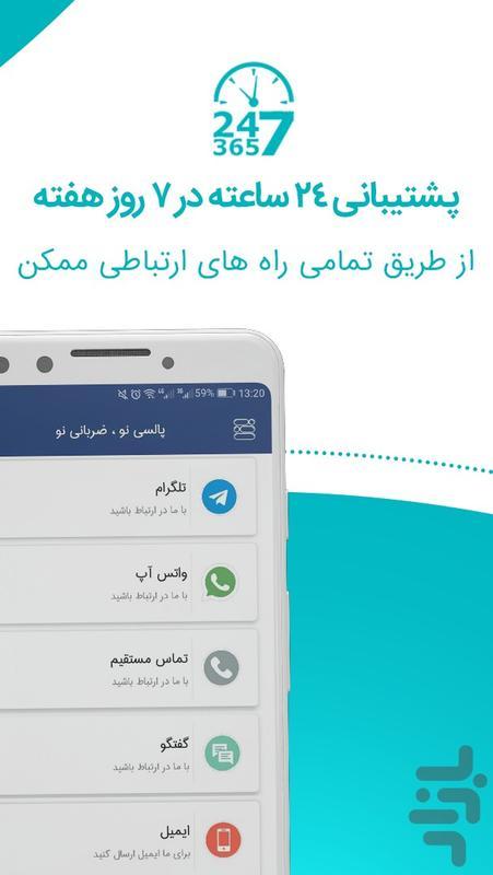 پالسی نو | خدمات پزشکی و نوبت دهی - عکس برنامه موبایلی اندروید