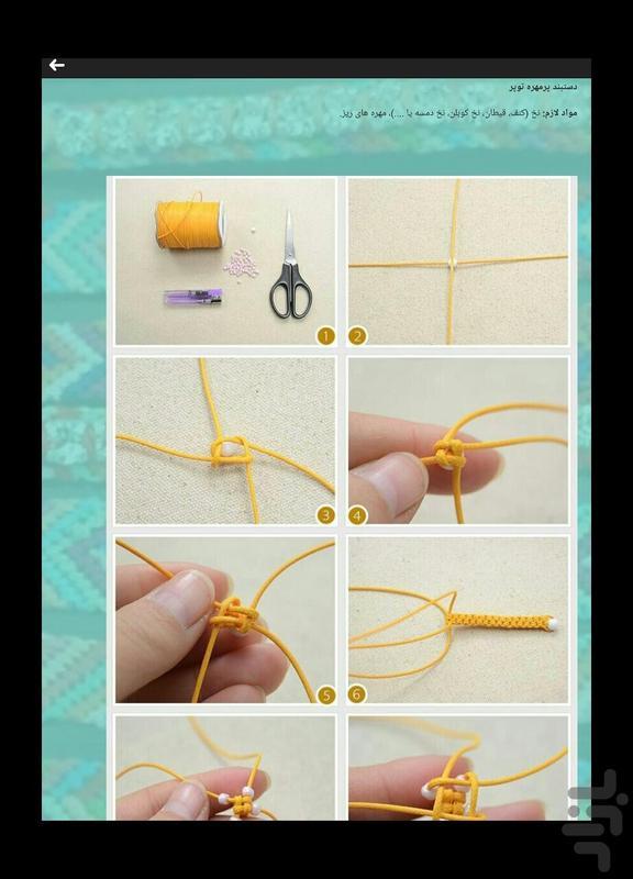آموزش دستبند - عکس برنامه موبایلی اندروید