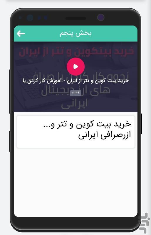 ارز دیجیتال | سیگنال و تحلیل - عکس برنامه موبایلی اندروید