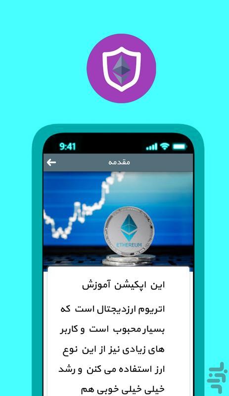 ارزدیجتال اترویم کسب درآمد سود آور - عکس برنامه موبایلی اندروید