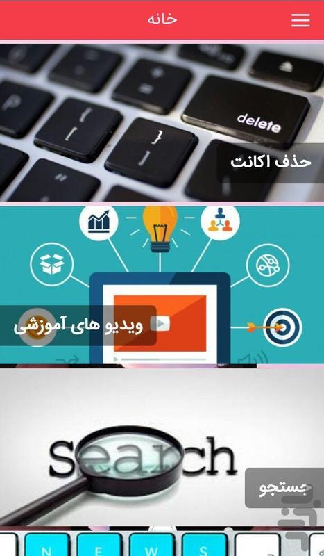 آموزش حذف اکانت تمام برنامه ها - عکس برنامه موبایلی اندروید