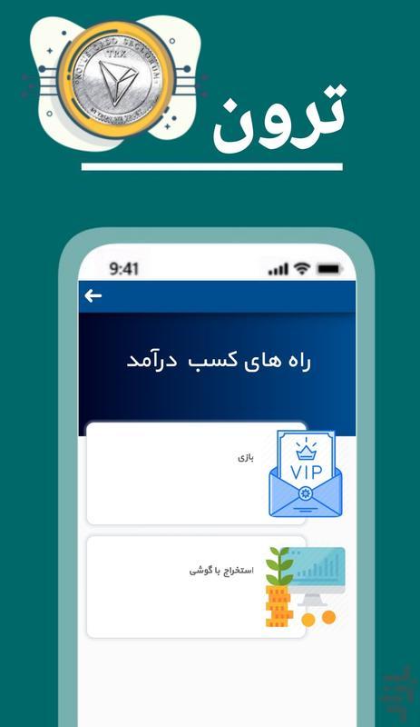 کسب درآمد پولدار شو ارز دیجتال ترون - عکس برنامه موبایلی اندروید