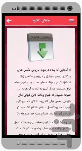Photo Recovery - Image screenshot of android app