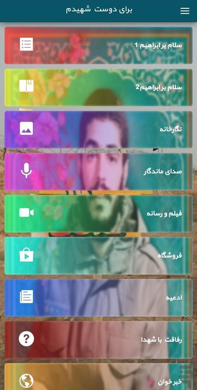 برای دوست شهیدم - عکس برنامه موبایلی اندروید