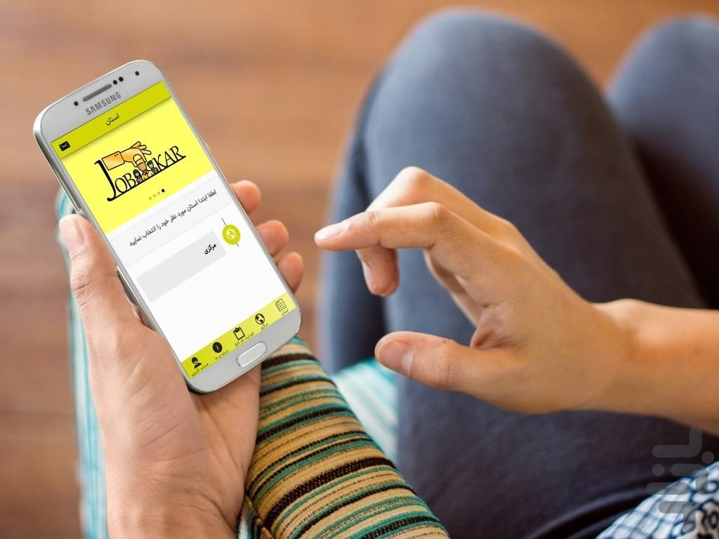 جابُ کار - عکس برنامه موبایلی اندروید