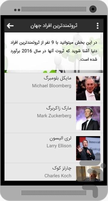 کارآفرینان و ثروتمندان ایران و جهان - عکس برنامه موبایلی اندروید