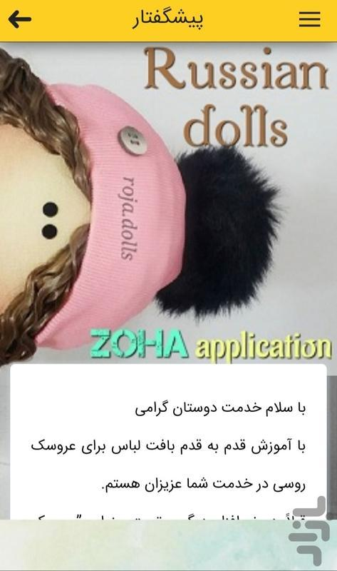 Russian doll (cloth texture) - Image screenshot of android app