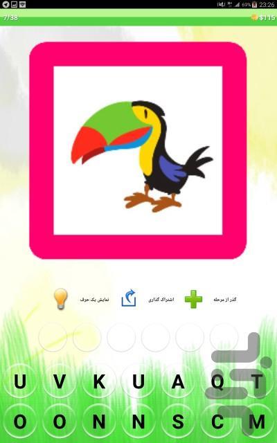 مزرعه حیوانات (آموزش زبان انگلیسی) - عکس برنامه موبایلی اندروید