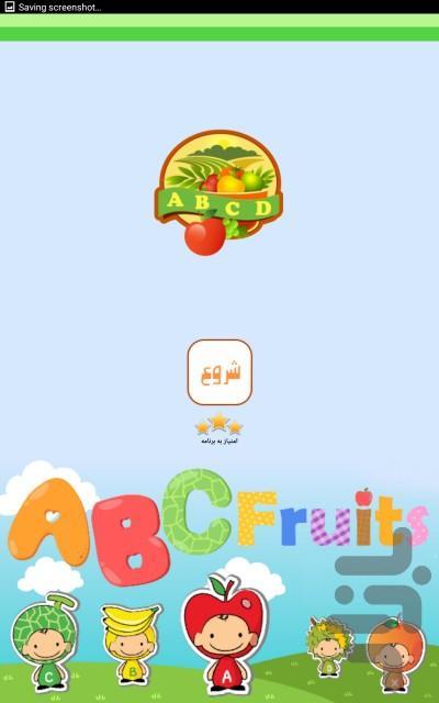 باغ میوه (آموزش زبان انگلیسی) - عکس برنامه موبایلی اندروید