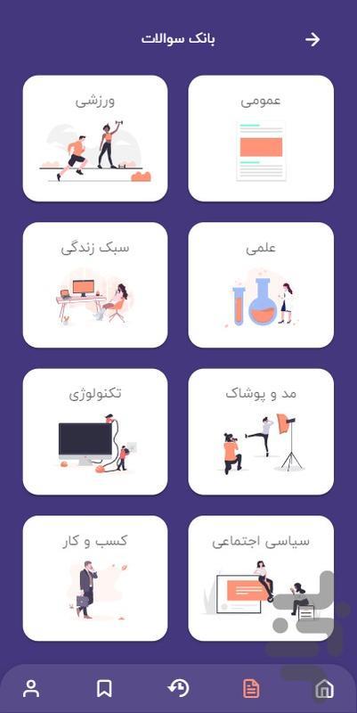 کوئستو - عکس برنامه موبایلی اندروید
