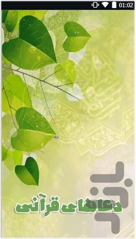دعاهای قرآنی - عکس برنامه موبایلی اندروید