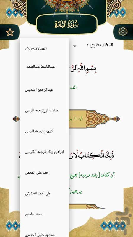 قرآن کریم صوتی(ترجمه)+زیارت عاشورا - عکس برنامه موبایلی اندروید