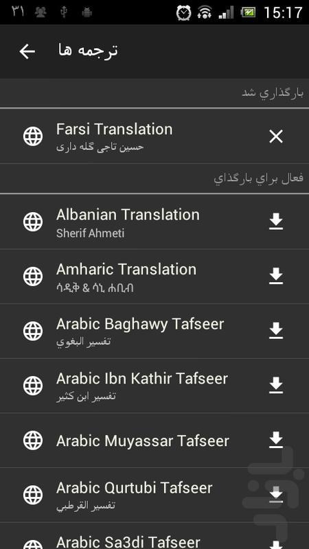 قرآن کریم - عکس برنامه موبایلی اندروید