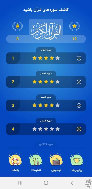 قرآنم - عکس برنامه موبایلی اندروید