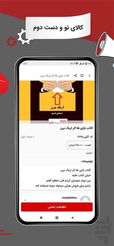 رابینیاز نیازمندی آنلاین روانشناسی - عکس برنامه موبایلی اندروید