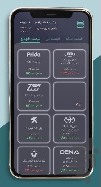 قیمت آنلاین دلار،طلا،سکه، خودرو،ارز - عکس برنامه موبایلی اندروید