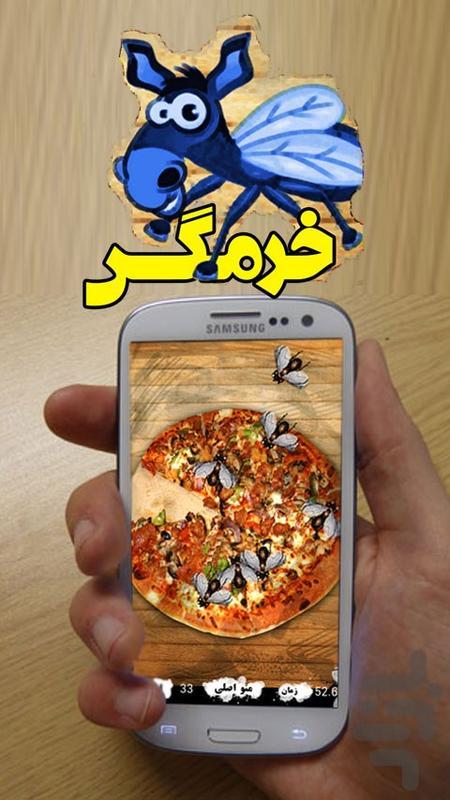 خرمگس - عکس بازی موبایلی اندروید