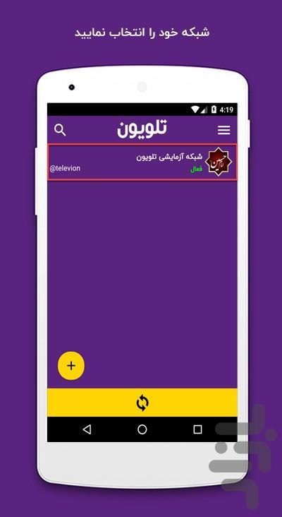 تلویون؛ رسانه رویدادهای زنده - عکس برنامه موبایلی اندروید