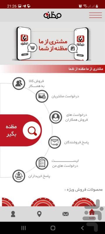 مظنه (پیام رسان هوشمند معاملات) - عکس برنامه موبایلی اندروید