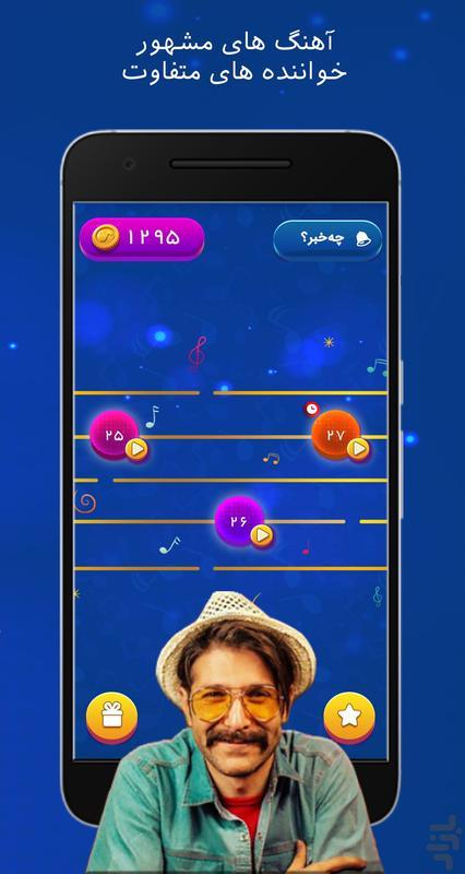 موزیک پازل | بازی آهنگی معمایی - عکس بازی موبایلی اندروید