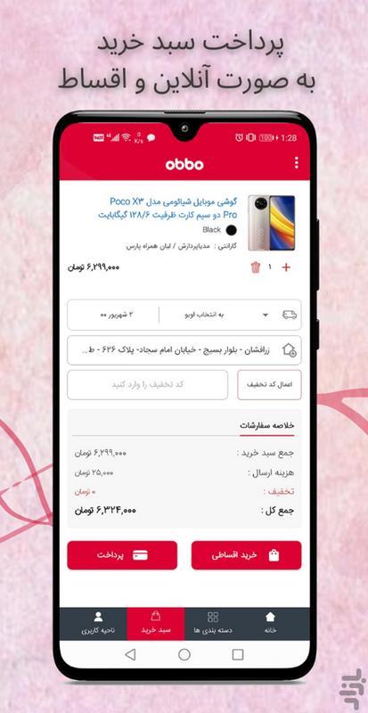 اوبو - عکس برنامه موبایلی اندروید