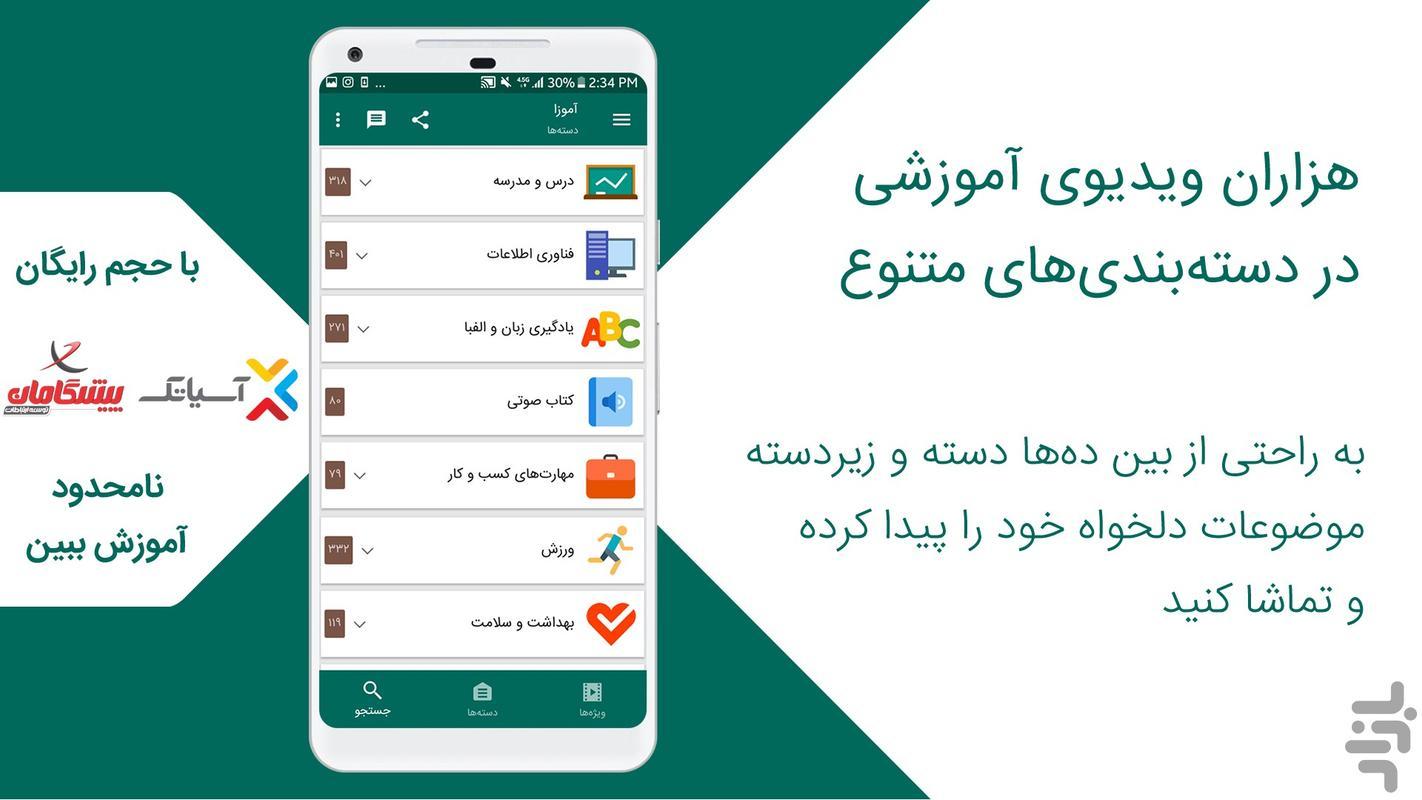 آموزا - آموزش ویدیویی آنلاین - عکس برنامه موبایلی اندروید