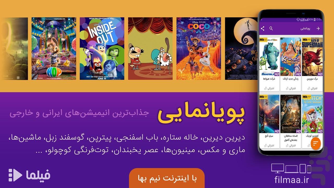 فیلما - فیلم، سریال، تئاتر، انیمیشن - عکس برنامه موبایلی اندروید