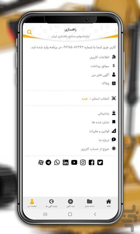 راهسازی- نیازمندی های صنایع راهسازی - عکس برنامه موبایلی اندروید