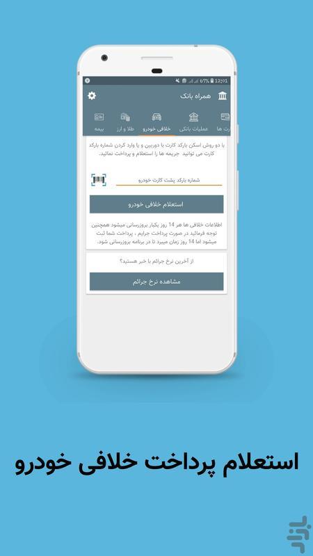 همراه بانک پیشرفته - عکس برنامه موبایلی اندروید