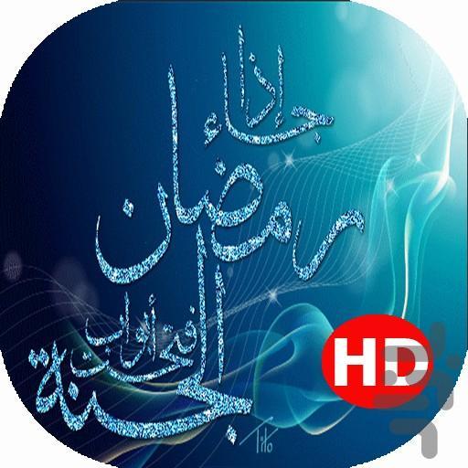 پس زمینه زنده ماه مبارک رمضان3 - عکس برنامه موبایلی اندروید