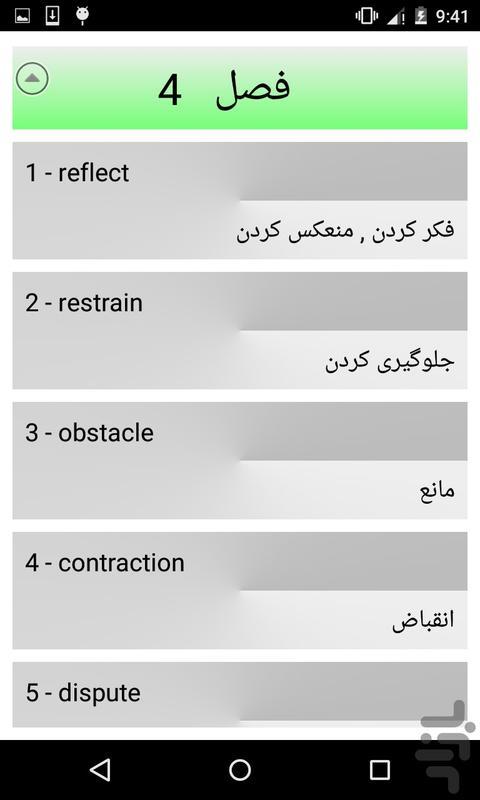 مرجع کامل زبان عمومی کنکور ارشد - عکس برنامه موبایلی اندروید