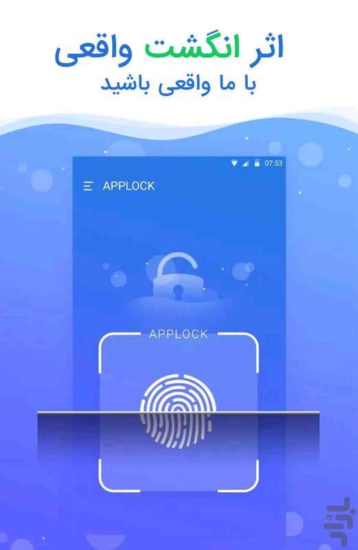قفل برنامه و گالری-اثر انگشت واقعی - عکس برنامه موبایلی اندروید