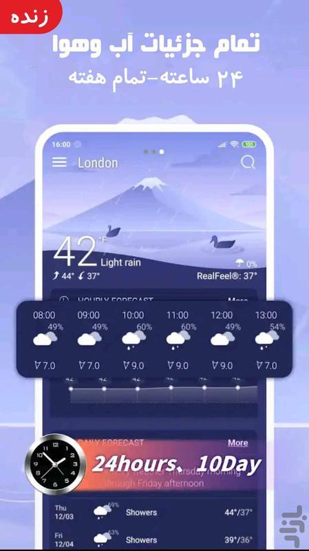 هواشناسی پیشرفته+دقیق - عکس برنامه موبایلی اندروید