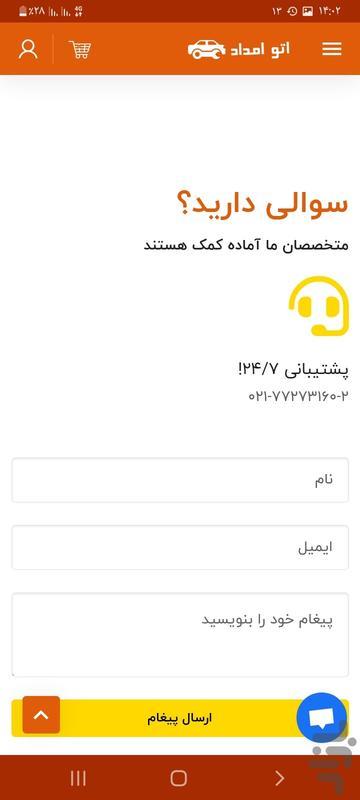 Auto-Emdad - Image screenshot of android app
