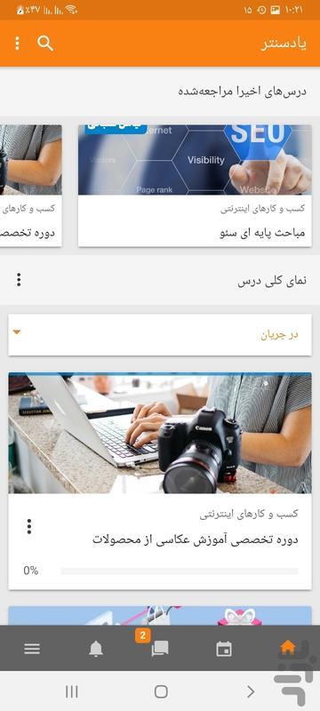 یادسنتر - عکس برنامه موبایلی اندروید