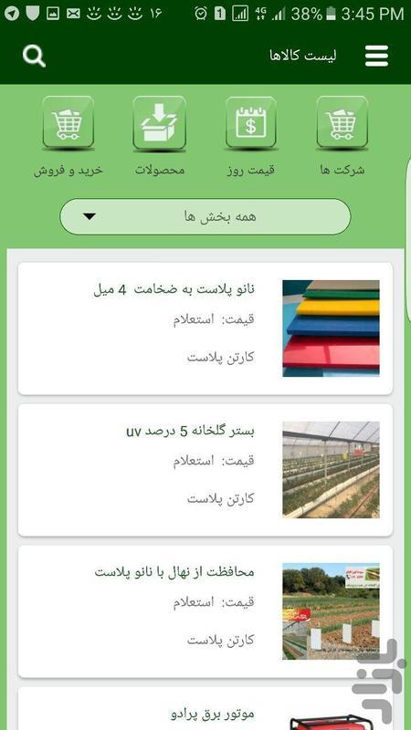 بازار بزرگ کشاورزی ایران - عکس برنامه موبایلی اندروید