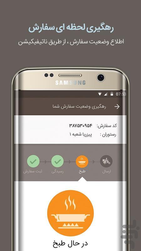 رازقی | سفارش آنلاین غذا در رشت - عکس برنامه موبایلی اندروید
