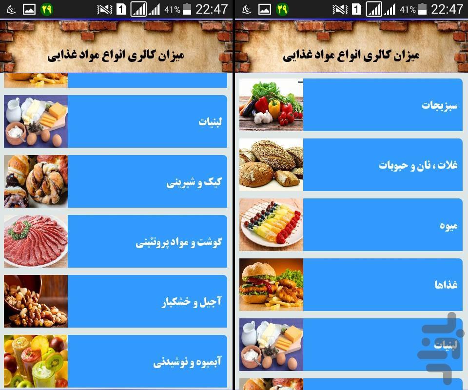 تغذیه ورزشی - عکس برنامه موبایلی اندروید