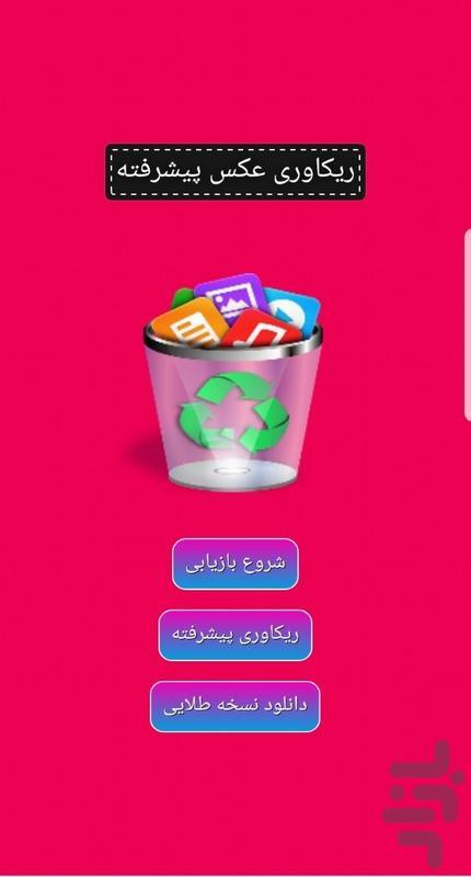 بازگردانی عکس های پاک شده - عکس برنامه موبایلی اندروید