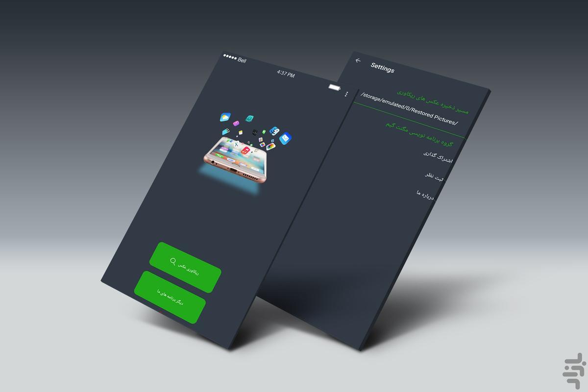 بازگردانی-ریکاوری فوق حرفه ای - عکس برنامه موبایلی اندروید