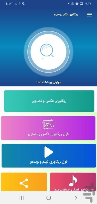 recovery image video song - Image screenshot of android app